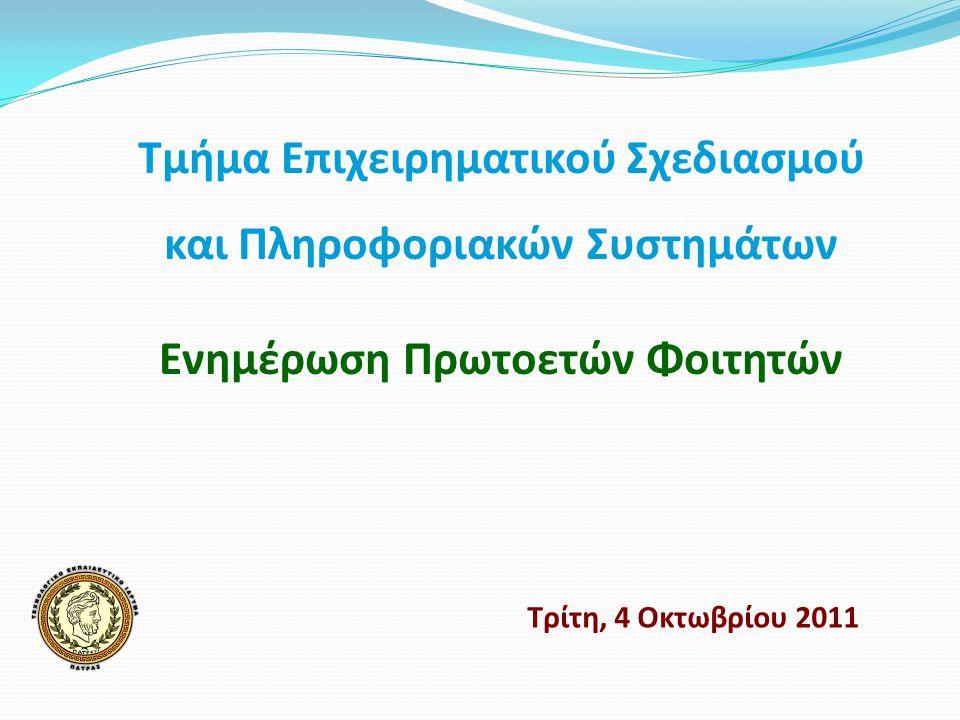 Τμήμα Επιχειρηματικού Σχεδιασμού και Πληροφοριακών Συστημάτων Ενημέρωση Πρωτοετών Φοιτητών Τρίτη, 4 Οκτωβρίου 2011
