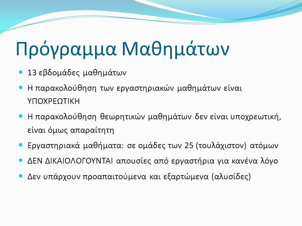 Χώροι εκπαίδευσης  Θεωρητικά μαθήματα  Αίθουσες Μ1, Μ2, Μ3, Μ5, Μ6, Μ7 (κτίριο ΕΣΠΣ)  Εργαστηριακά μαθήματα  Εργαστήρια Α, Δ, Ε (κτίριο Ηλιακών Συστημάτων)  Εργαστήριο Γ (Κεντρικό κτίριο του ΤΕΙ)  Εργαστήριο Μ (κτίριο ΕΣΠΣ)