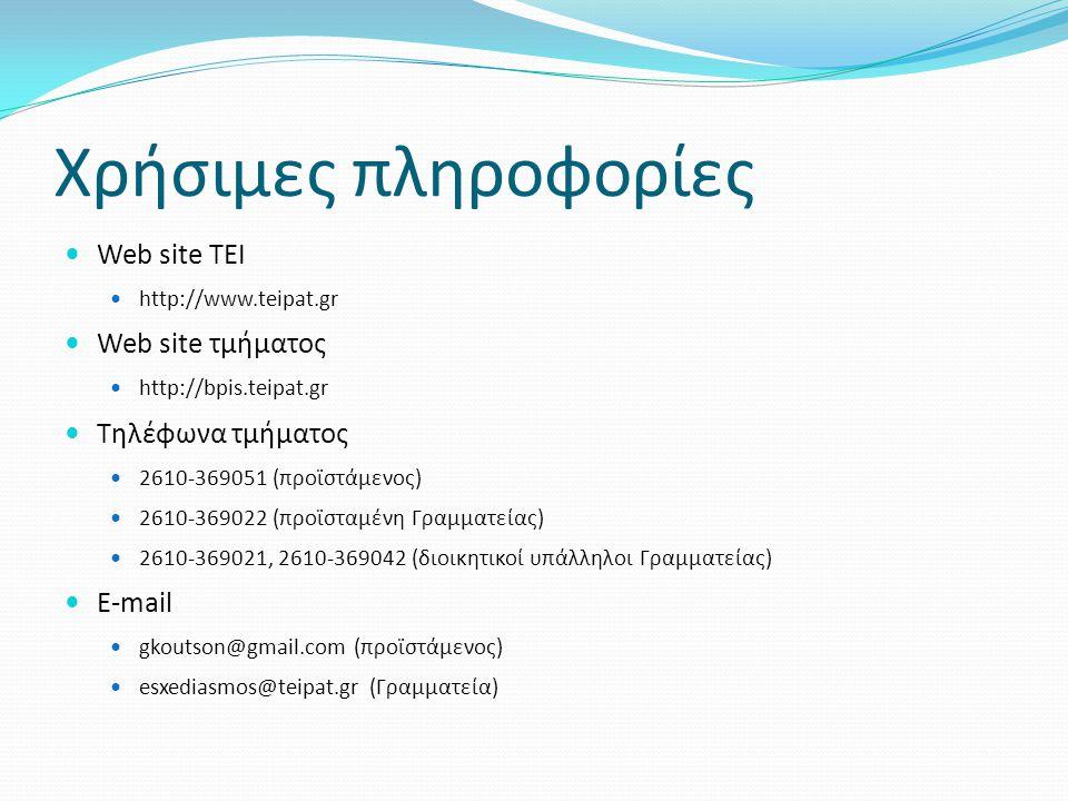 Χρήσιμες πληροφορίες  Web site ΤΕΙ  http://www.teipat.gr  Web site τμήματος  http://bpis.teipat.gr  Τηλέφωνα τμήματος  2610-369051 (προϊστάμενος
