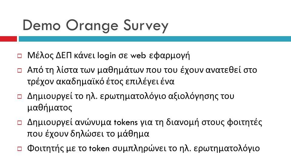 Demo Orange Survey  Μέλος ΔΕΠ κάνει login σε web εφαρμογή  Από τη λίστα των μαθημάτων που του έχουν ανατεθεί στο τρέχον ακαδημαϊκό έτος επιλέγει ένα  Δημιουργεί το ηλ.