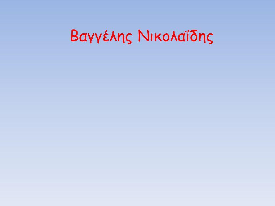 Βαγγέλης Νικολαΐδης