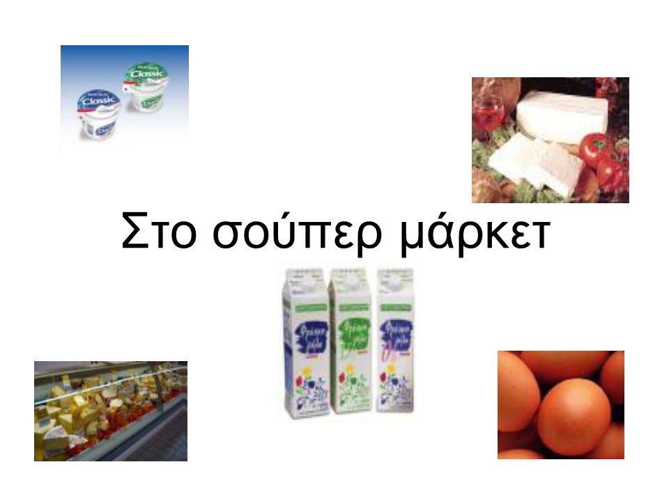 Στο σούπερ μάρκετ