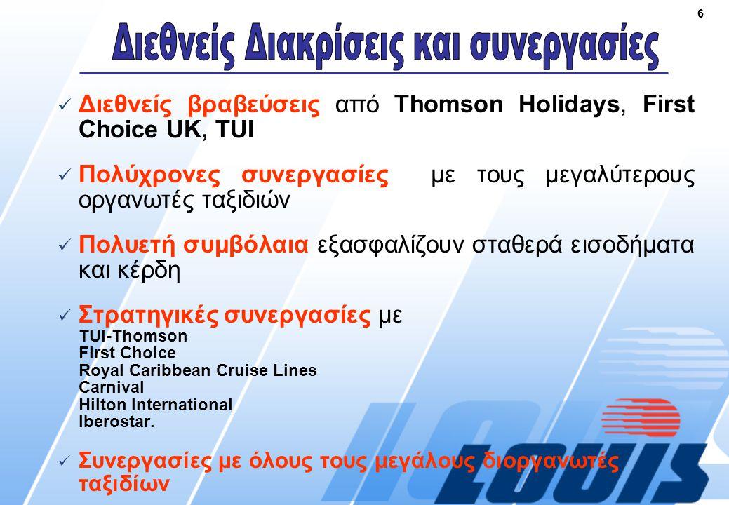 6  Διεθνείς βραβεύσεις από Thomson Holidays, First Choice UK, TUI  Πολύχρονες συνεργασίες με τους μεγαλύτερους οργανωτές ταξιδιών  Πολυετή συμβόλαια εξασφαλίζουν σταθερά εισοδήματα και κέρδη  Στρατηγικές συνεργασίες με ΤUI-Thomson First Choice Royal Caribbean Cruise Lines Carnival Hilton International Iberostar.