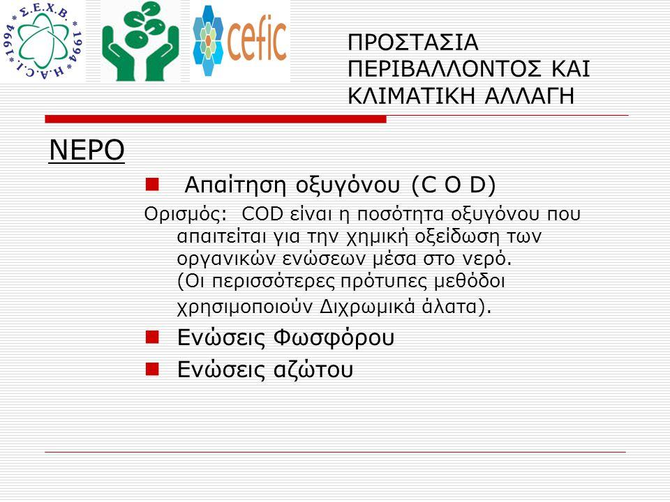 ΝΕΡΟ  Απαίτηση οξυγόνου (C Ο D) Ορισμός: COD είναι η ποσότητα οξυγόνου που απαιτείται για την χημική οξείδωση των οργανικών ενώσεων μέσα στο νερό.