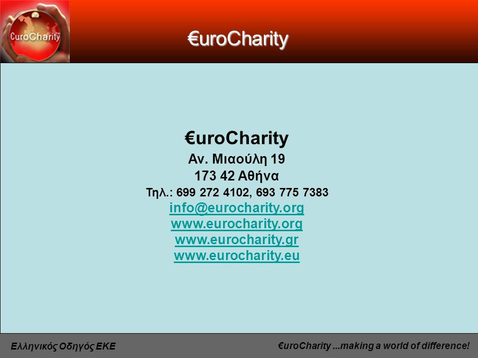 €uroCharity...making a world of difference. Ελληνικός Οδηγός ΕΚΕ €uroCharity Αν.