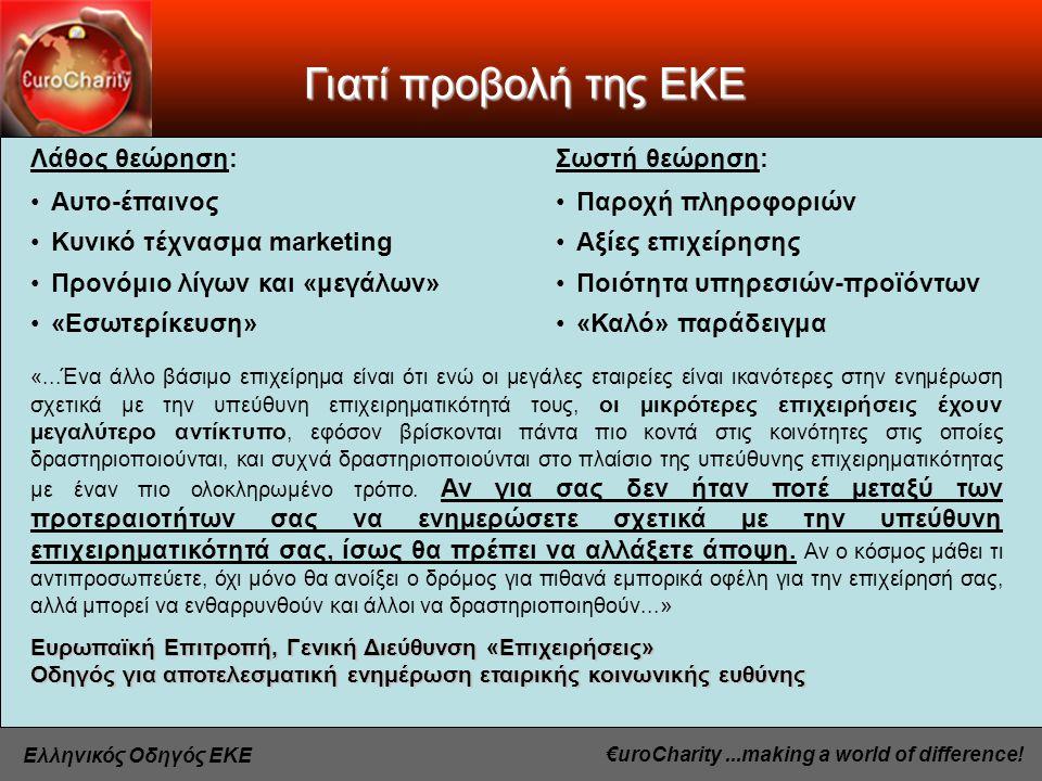 €uroCharity...making a world of difference.Ελληνικός Οδηγός ΕΚΕ Δέσμευση της Ε.Ε.