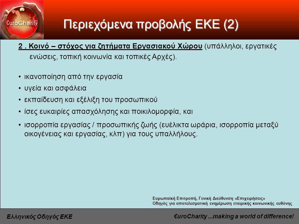 €uroCharity...making a world of difference.Ελληνικός Οδηγός ΕΚΕ €uroCharity Αν.