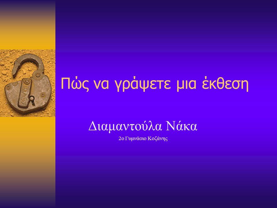Πώς να γράψετε μια έκθεση Διαμαντούλα Νάκα 2ο Γυμνάσιο Κοζάνης