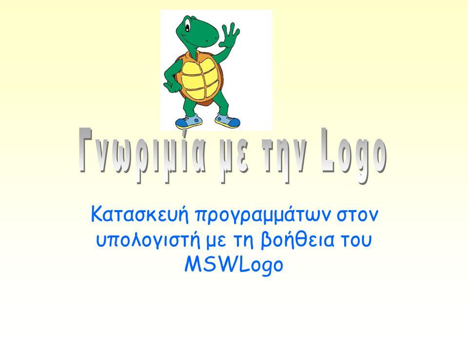 Τι είναι η Logo.