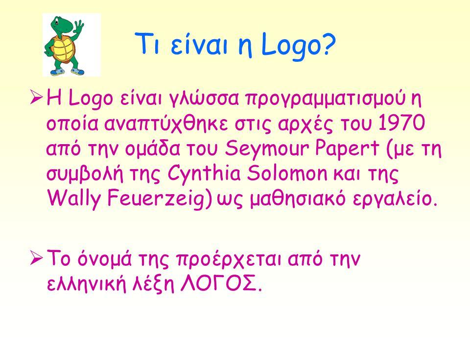 Τι είναι η Logo?  Η Logo είναι γλώσσα προγραμματισμού η οποία αναπτύχθηκε στις αρχές του 1970 από την ομάδα του Seymour Papert (με τη συμβολή της Cyn