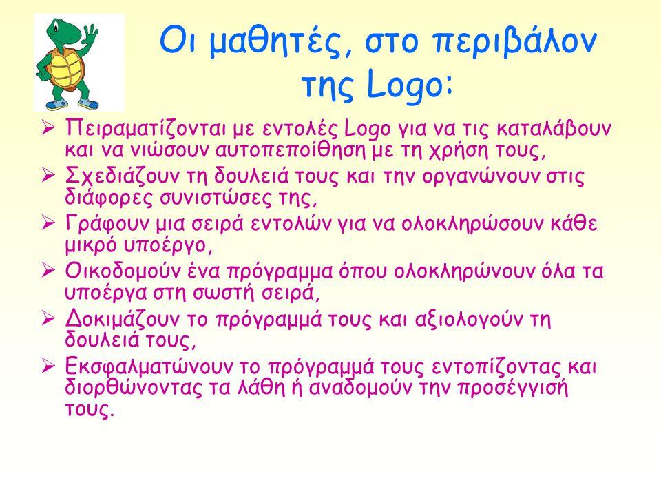 Οι μαθητές, στο περιβάλον της Logo:  Πειραματίζονται με εντολές Logo για να τις καταλάβουν και να νιώσουν αυτοπεποίθηση με τη χρήση τους,  Σχεδιάζου