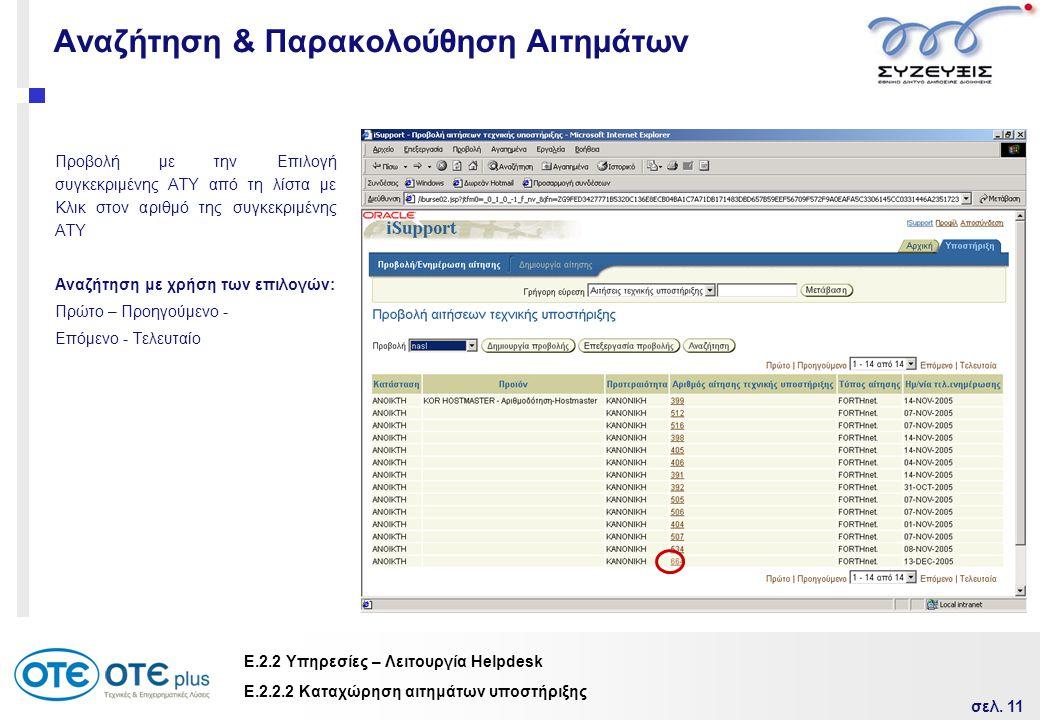 σελ. 11 Ε.2.2 Υπηρεσίες – Λειτουργία Helpdesk Αναζήτηση & Παρακολούθηση Αιτημάτων Προβολή με την Επιλογή συγκεκριμένης ΑΤΥ από τη λίστα με Κλικ στον α