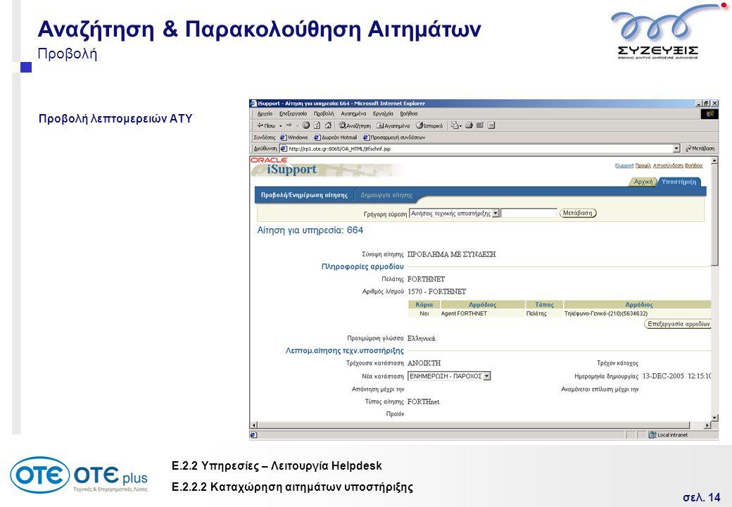 σελ. 14 Ε.2.2 Υπηρεσίες – Λειτουργία Helpdesk Προβολή Προβολή λεπτομερειών ΑΤΥ Ε.2.2.2 Καταχώρηση αιτημάτων υποστήριξης Αναζήτηση & Παρακολούθηση Αιτη
