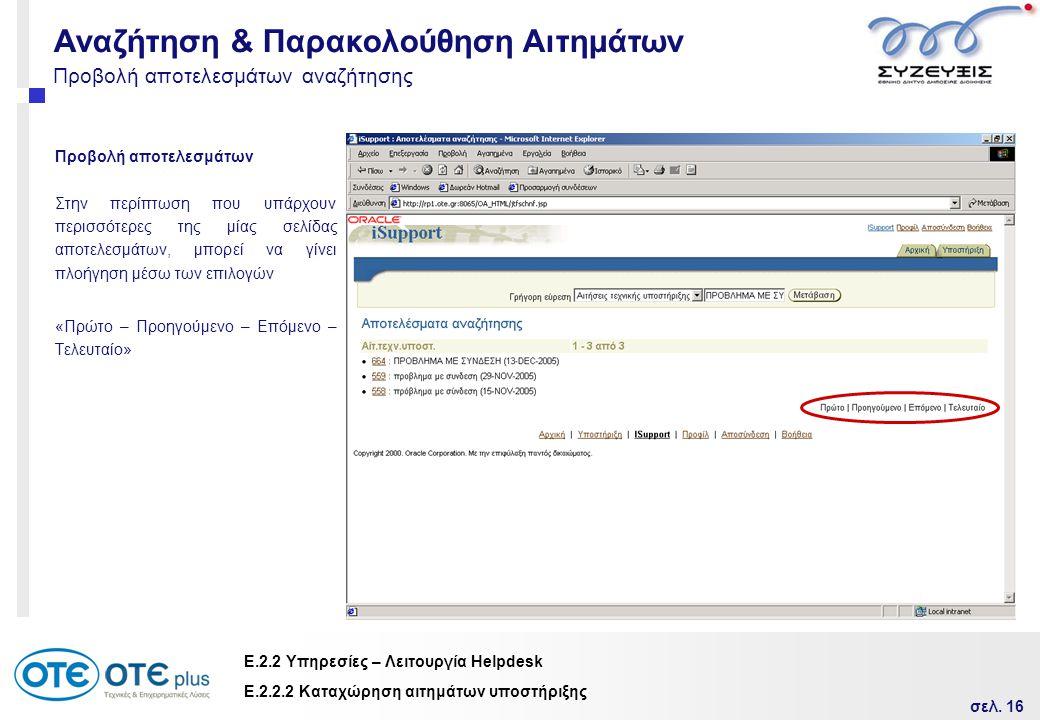 σελ. 16 Ε.2.2 Υπηρεσίες – Λειτουργία Helpdesk Προβολή αποτελεσμάτων αναζήτησης Προβολή αποτελεσμάτων Στην περίπτωση που υπάρχουν περισσότερες της μίας