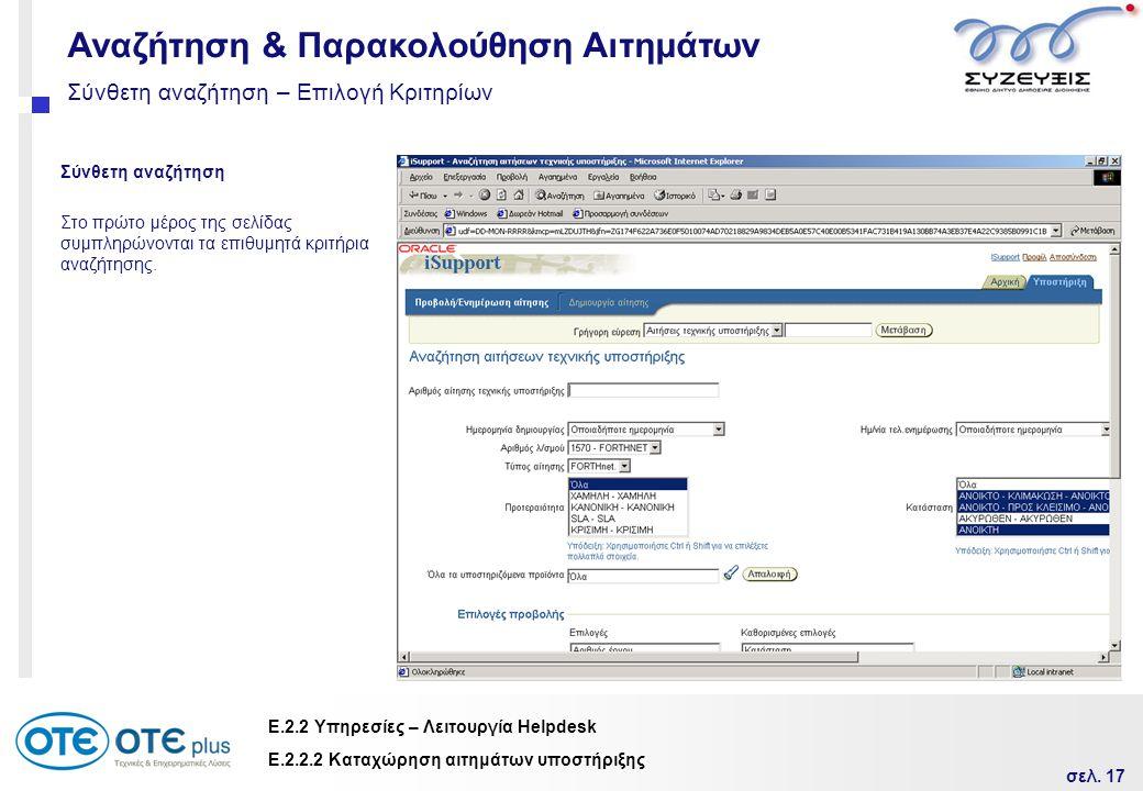 σελ. 17 Ε.2.2 Υπηρεσίες – Λειτουργία Helpdesk Σύνθετη αναζήτηση – Επιλογή Κριτηρίων Σύνθετη αναζήτηση Στο πρώτο μέρος της σελίδας συμπληρώνονται τα επ
