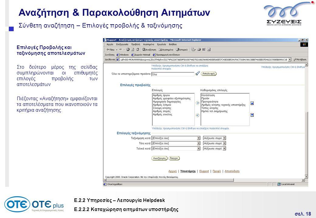 σελ. 18 Ε.2.2 Υπηρεσίες – Λειτουργία Helpdesk Σύνθετη αναζήτηση – Επιλογές προβολής & ταξινόμησης Επιλογές Προβολής και ταξινόμησης αποτελεσμάτων Στο