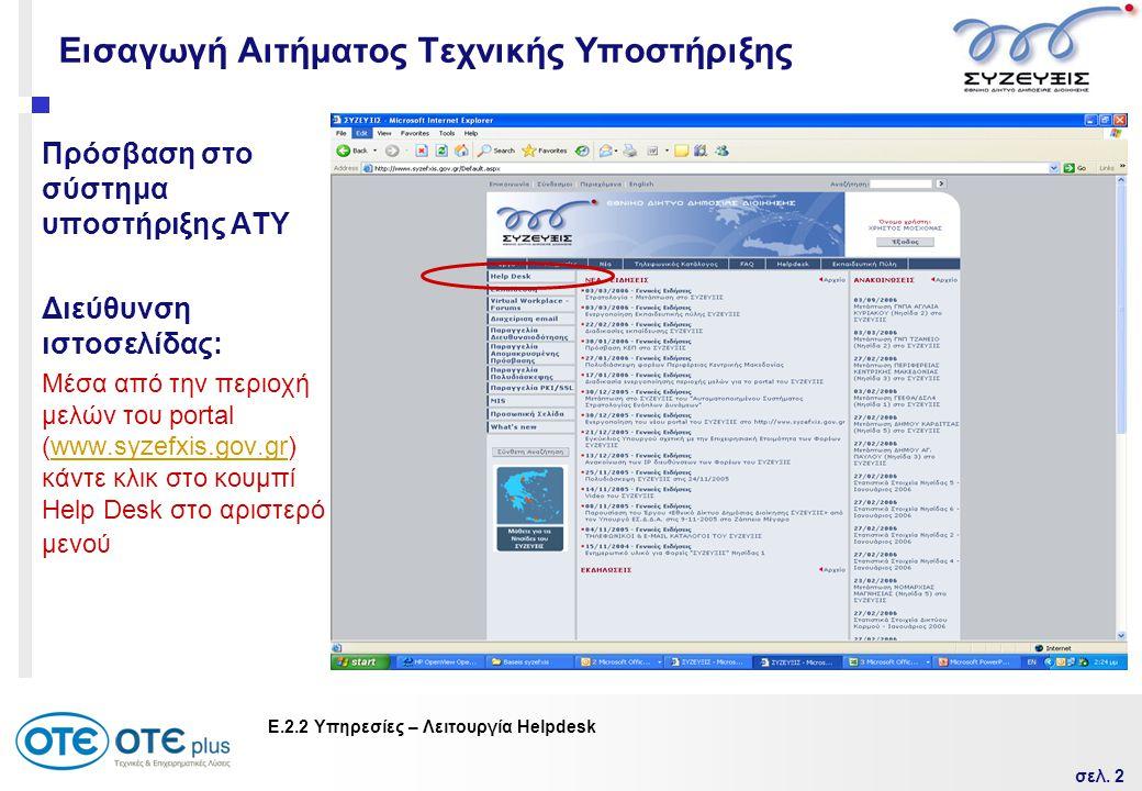 σελ. 2 Ε.2.2 Υπηρεσίες – Λειτουργία Helpdesk Εισαγωγή Αιτήματος Τεχνικής Υποστήριξης Πρόσβαση στο σύστημα υποστήριξης ΑΤΥ Διεύθυνση ιστοσελίδας: Μέσα