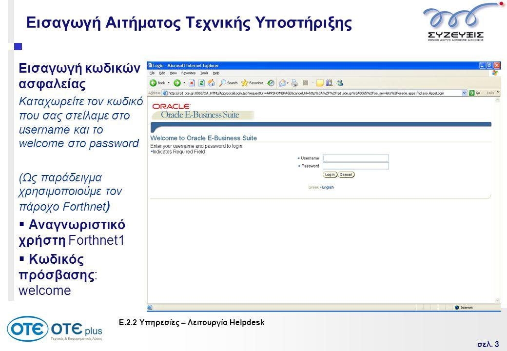 σελ. 3 Ε.2.2 Υπηρεσίες – Λειτουργία Helpdesk Εισαγωγή Αιτήματος Τεχνικής Υποστήριξης Εισαγωγή κωδικών ασφαλείας Καταχωρείτε τον κωδικό που σας στείλαμ