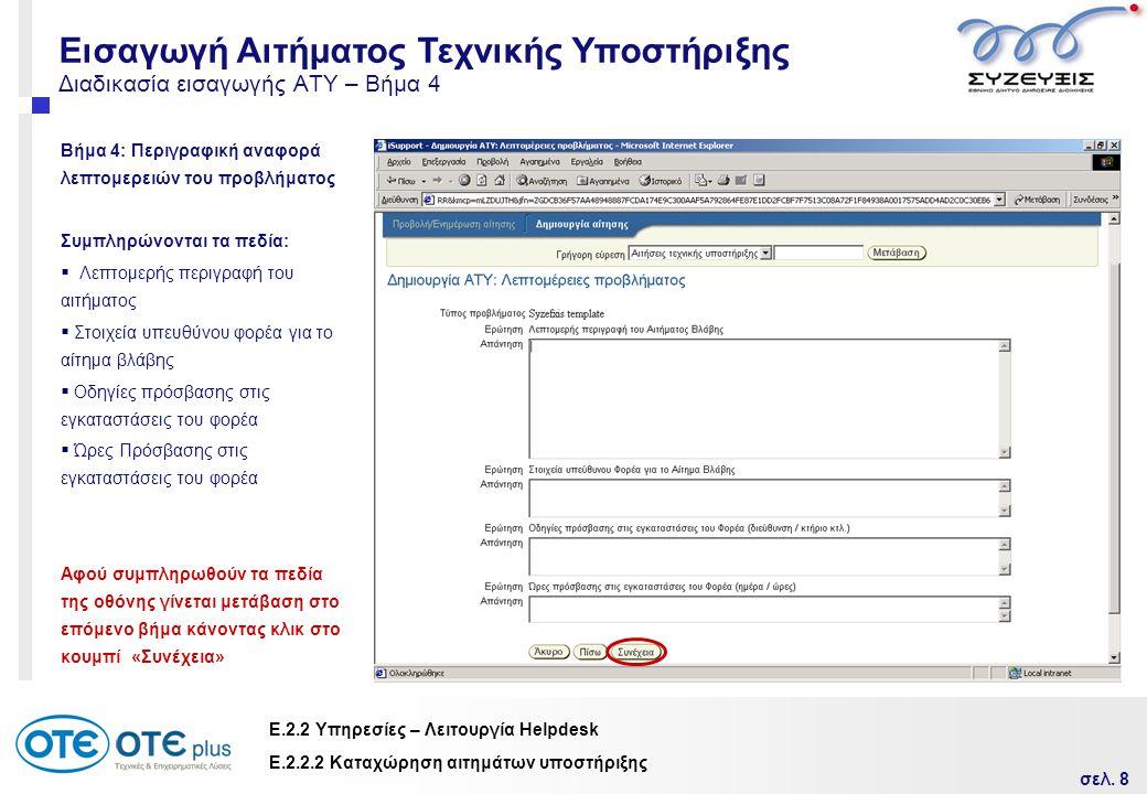 σελ. 8 Ε.2.2 Υπηρεσίες – Λειτουργία Helpdesk Διαδικασία εισαγωγής ΑΤΥ – Βήμα 4 Βήμα 4: Περιγραφική αναφορά λεπτομερειών του προβλήματος Συμπληρώνονται