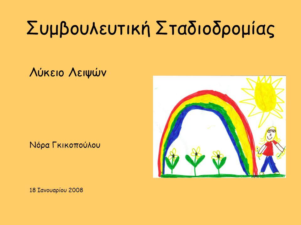 Συμβουλευτική Σταδιοδρομίας Λύκειο Λειψών Νόρα Γκικοπούλου 18 Ιανουαρίου 2008