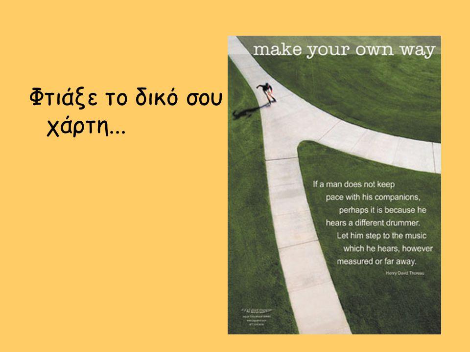 Φτιάξε το δικό σου χάρτη...