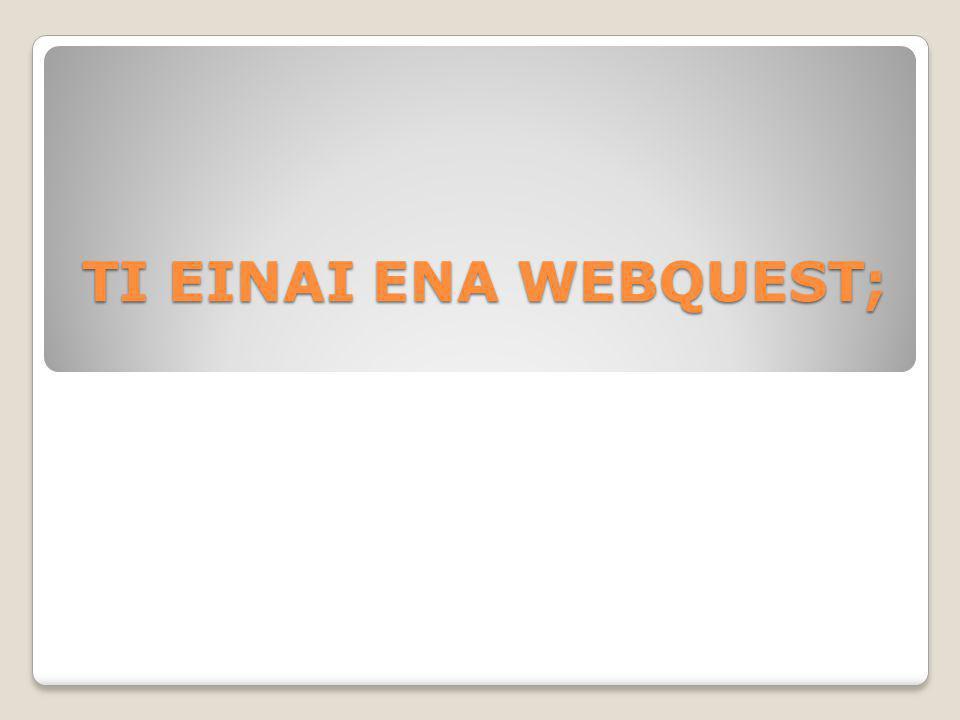 ΤΙ ΕΙΝΑΙ ΕΝΑ WEBQUEST;