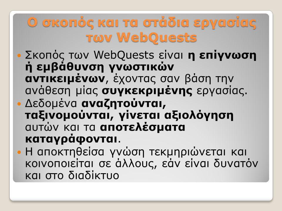 Ο σκοπός και τα στάδια εργασίας των WebQuests  Σκοπός των WebQuests είναι η επίγνωση ή εμβάθυνση γνωστικών αντικειμένων, έχοντας σαν βάση την ανάθεση