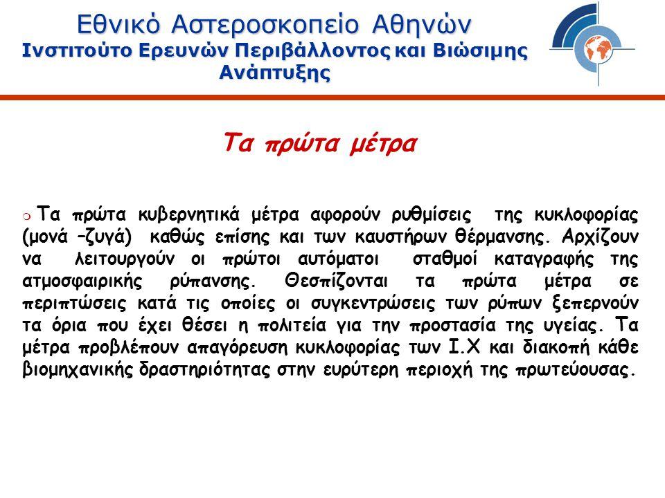 Εθνικό Αστεροσκοπείο Αθηνών Ινστιτούτο Ερευνών Περιβάλλοντος και Βιώσιμης Ανάπτυξης  Τα πρώτα κυβερνητικά μέτρα αφορούν ρυθμίσεις της κυκλοφορίας (μονά –ζυγά) καθώς επίσης και των καυστήρων θέρμανσης.