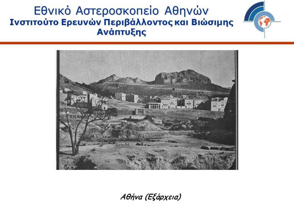 Εθνικό Αστεροσκοπείο Αθηνών Ινστιτούτο Ερευνών Περιβάλλοντος και Βιώσιμης Ανάπτυξης Αθήνα (Σύνταγμα)