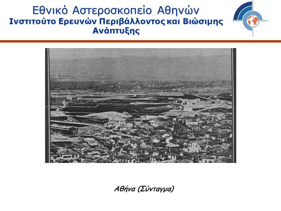ΠΟΡΕΙΑ ΕΚΠΟΜΠΩΝ ΝΟ x ΣΤΗΝ ΕΕ (EMEP) Εθνικό Αστεροσκοπείο Αθηνών Ινστιτούτο Ερευνών Περιβάλλοντος και Βιώσιμης Ανάπτυξης