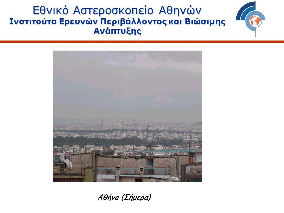 Εθνικό Αστεροσκοπείο Αθηνών Ινστιτούτο Ερευνών Περιβάλλοντος και Βιώσιμης Ανάπτυξης Αθήνα (Σήμερα)