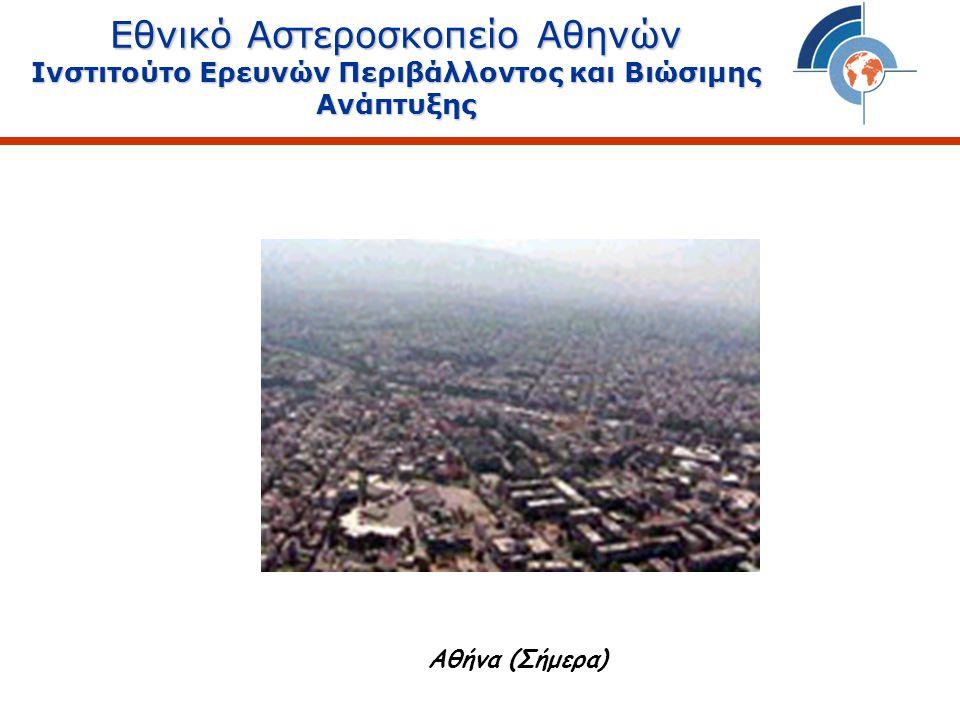 Εθνικό Αστεροσκοπείο Αθηνών Ινστιτούτο Ερευνών Περιβάλλοντος και Βιώσιμης Ανάπτυξης + 2.000.000 Τροχοφόρα + Κεντρικές θερμάνσεις Αδιαφορία (Κρατική-Ιδιωτική)