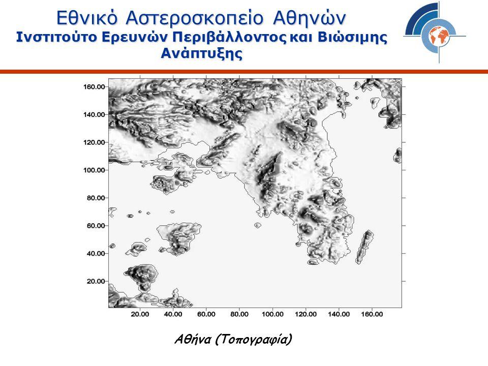 Εθνικό Αστεροσκοπείο Αθηνών Ινστιτούτο Ερευνών Περιβάλλοντος και Βιώσιμης Ανάπτυξης  Στα μέσα του 1970 έγινε φανερό ότι η Αθήνα αντιμετωπίζε σοβαρό πρόβλημα ατμοσφαιρικής ρύπανσης.
