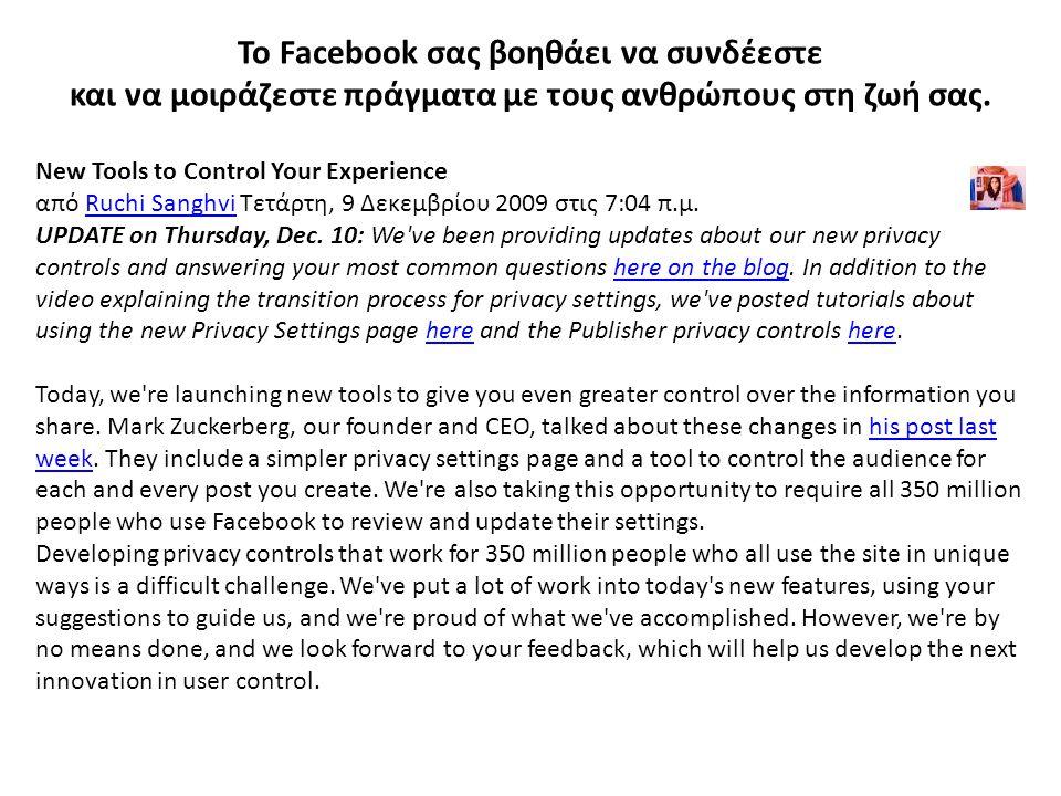 Το Facebook σας βοηθάει να συνδέεστε και να μοιράζεστε πράγματα με τους ανθρώπους στη ζωή σας.