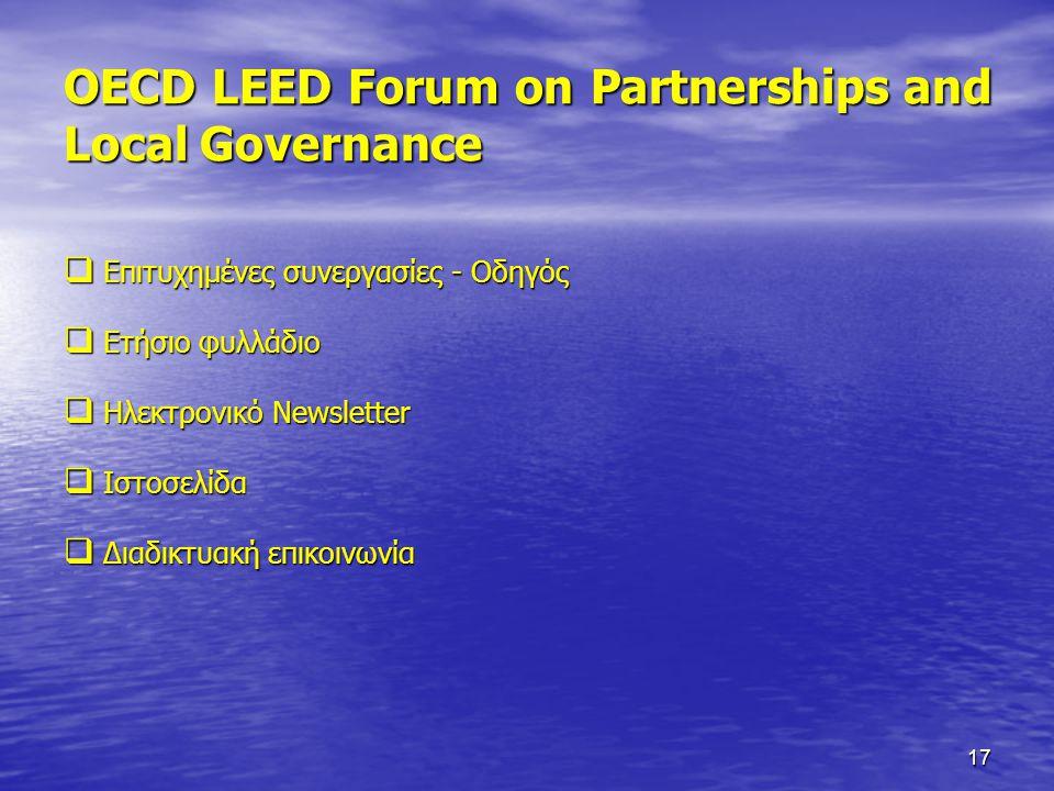 17 OECD LEED Forum on Partnerships and Local Governance  Επιτυχημένες συνεργασίες - Οδηγός  Ετήσιο φυλλάδιο  Ηλεκτρονικό Newsletter  Ιστοσελίδα 