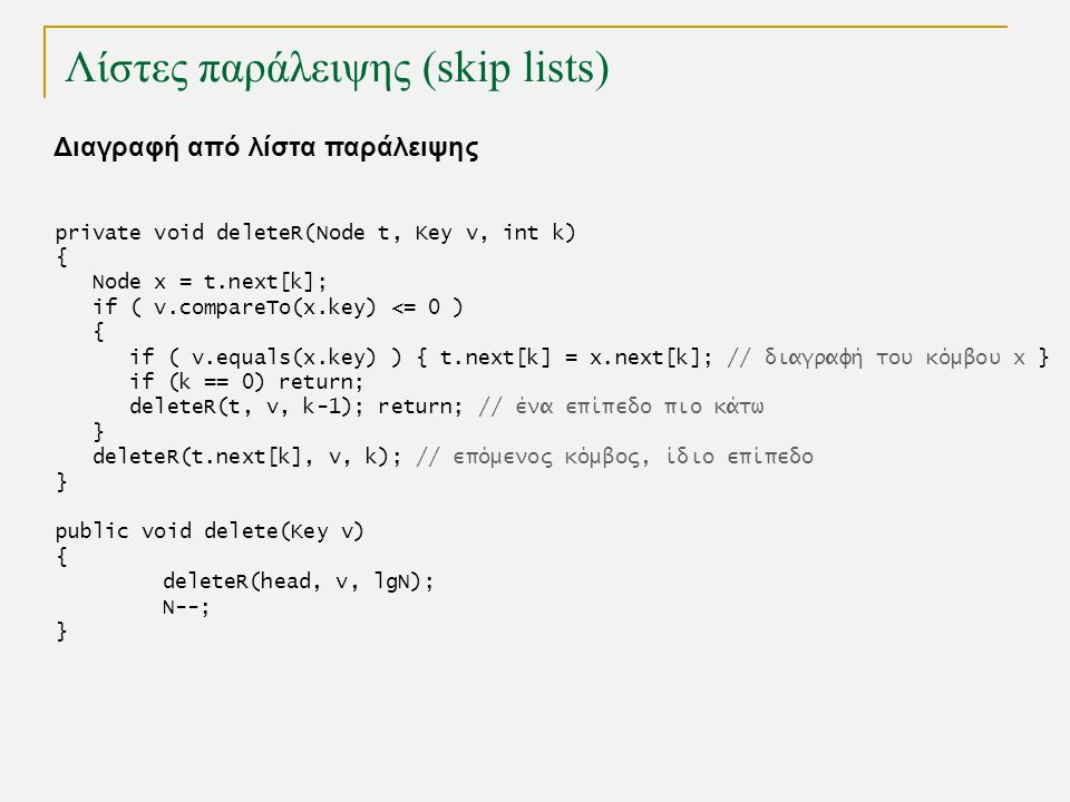 Λίστες παράλειψης (skip lists) TexPoint fonts used in EMF. Read the TexPoint manual before you delete this box.: AA A A A private void deleteR(Node t,