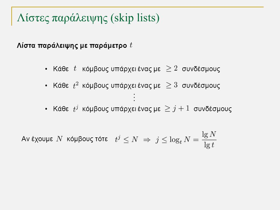Λίστες παράλειψης (skip lists) TexPoint fonts used in EMF.