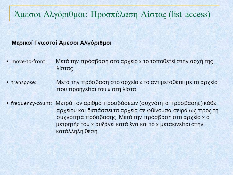 Άμεσοι Αλγόριθμοι: Προσπέλαση Λίστας (list access) TexPoint fonts used in EMF. Read the TexPoint manual before you delete this box.: AA A A A Μερικοί