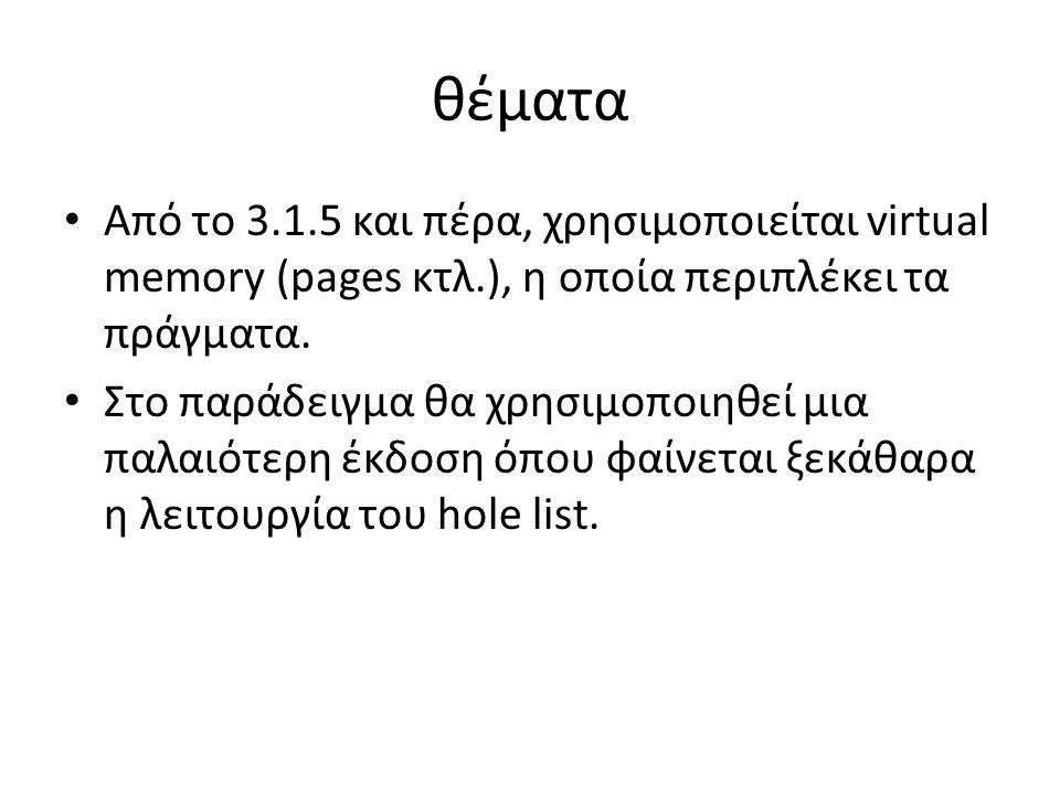 θέματα • Από το 3.1.5 και πέρα, χρησιμοποιείται virtual memory (pages κτλ.), η οποία περιπλέκει τα πράγματα.