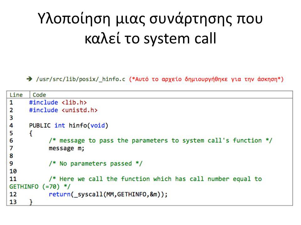 Υλοποίηση μιας συνάρτησης που καλεί το system call