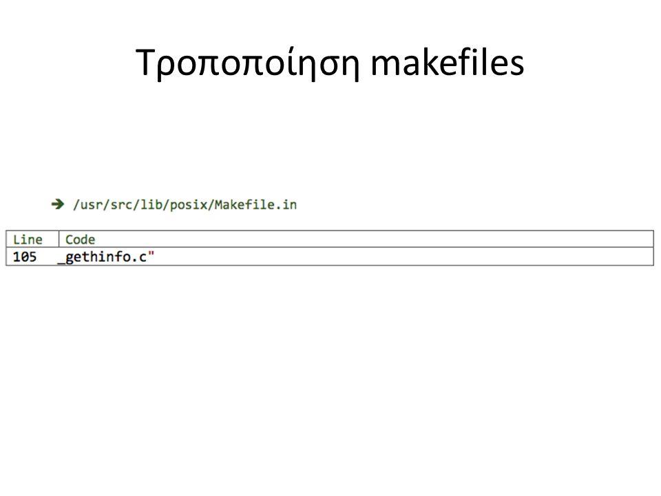 Τροποποίηση makefiles