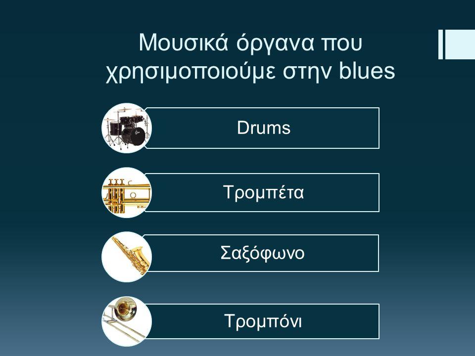 Drums Τρομπέτα Σαξόφωνο Τρομπόνι Μουσικά όργανα που χρησιμοποιούμε στην blues