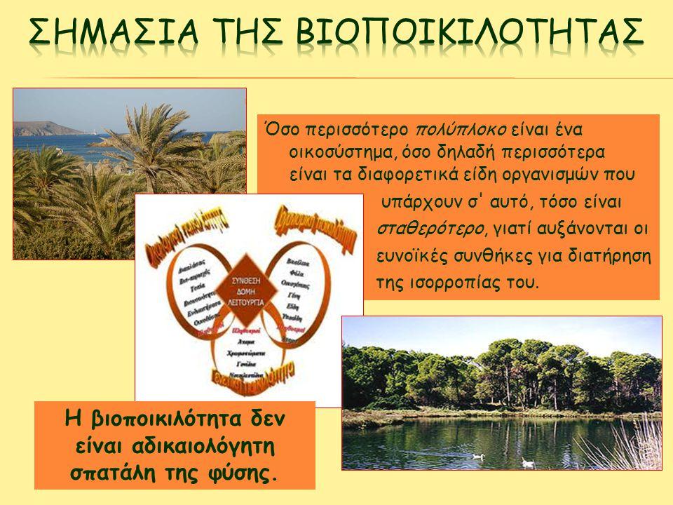 Η βιοποικιλότητα των υγροτόπων της χώρας μας είναι ιδιαιτέρως πλούσια, καθώς υπάρχουν πολλά ενδημικά είδη που συναντάμε μόνο στην Ελλάδα, ενώ εκτιμάται ότι ένας σημαντικός αριθμός ειδών δεν έχει ακόμα καταγραφεί.ενδημικά Η βιοποικιλότητα των ελληνικών υγρότοπων