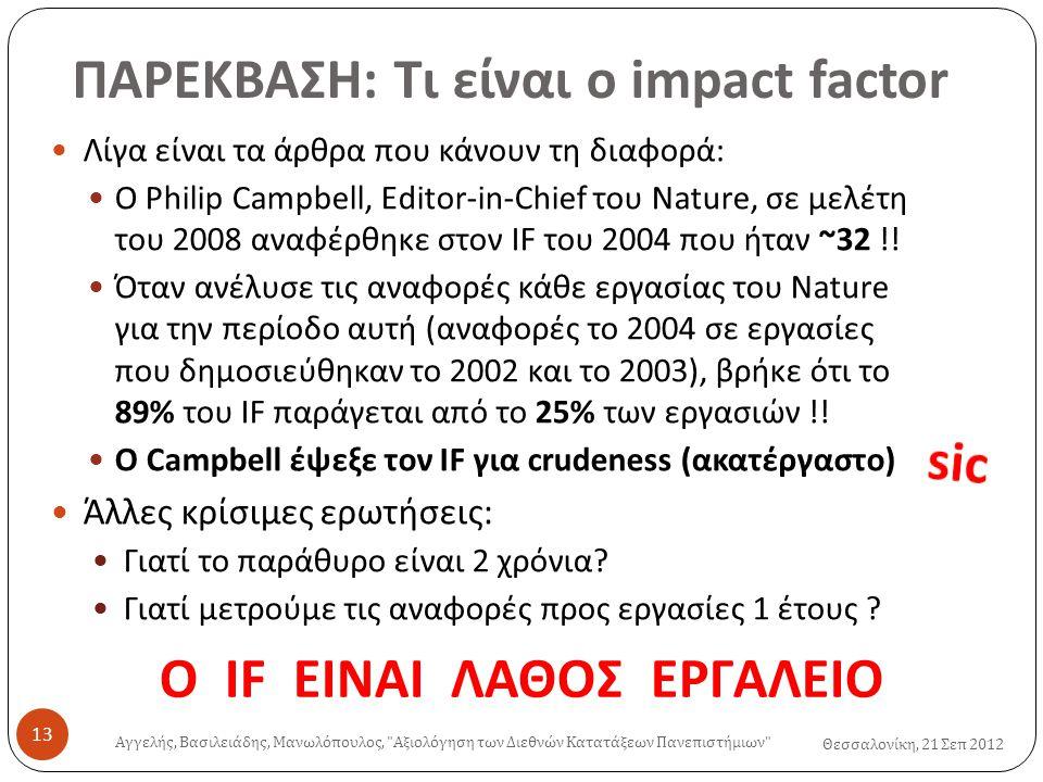  Λίγα είναι τα άρθρα που κάνουν τη διαφορά:  Ο Philip Campbell, Editor-in-Chief του Nature, σε μελέτη του 2008 αναφέρθηκε στον IF του 2004 που ήταν ~32 !.