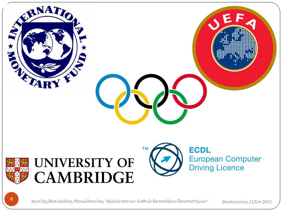 Θεσσαλονίκη, 21 Σεπ 2012 Αγγελής, Βασιλειάδης, Μανωλόπουλος, Αξιολόγηση των Διεθνών Κατατάξεων Πανεπιστήμιων 4