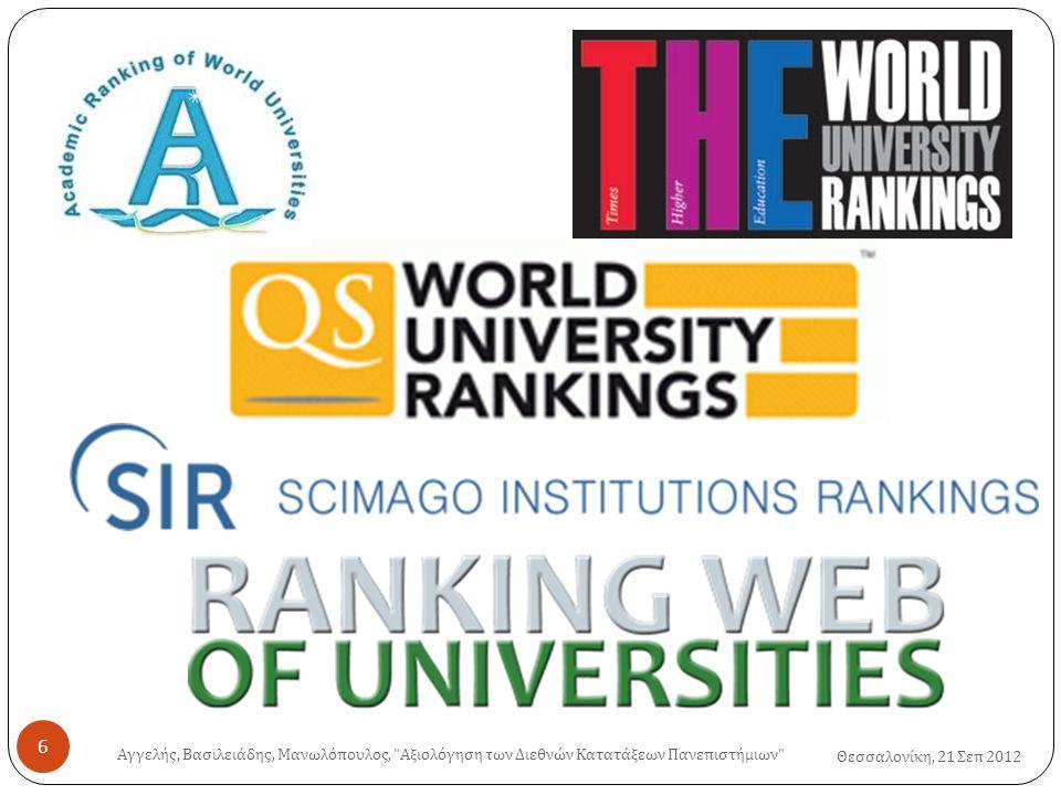 Θεσσαλονίκη, 21 Σεπ 2012 Αγγελής, Βασιλειάδης, Μανωλόπουλος, Αξιολόγηση των Διεθνών Κατατάξεων Πανεπιστήμιων 6
