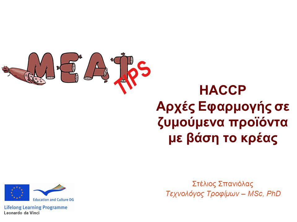 Επισκόπηση • Ποιος ο φόβος – τροφοδηλητηριάσεις, κόστος… •Κίνδυνοι που σχετίζονται με το κρέας και τα προϊόντα με βάση το κρέας •Codex Alimentarius – Αρχές της HACCP •Μελέτη περίπτωσης –Εφαρμόζοντας τις αρχές του ΗACCP, στα πλαίσια του ISO 22000 •Κίνδυνοι (προδιαγραφές) καλλιεργειών εκκίνησης
