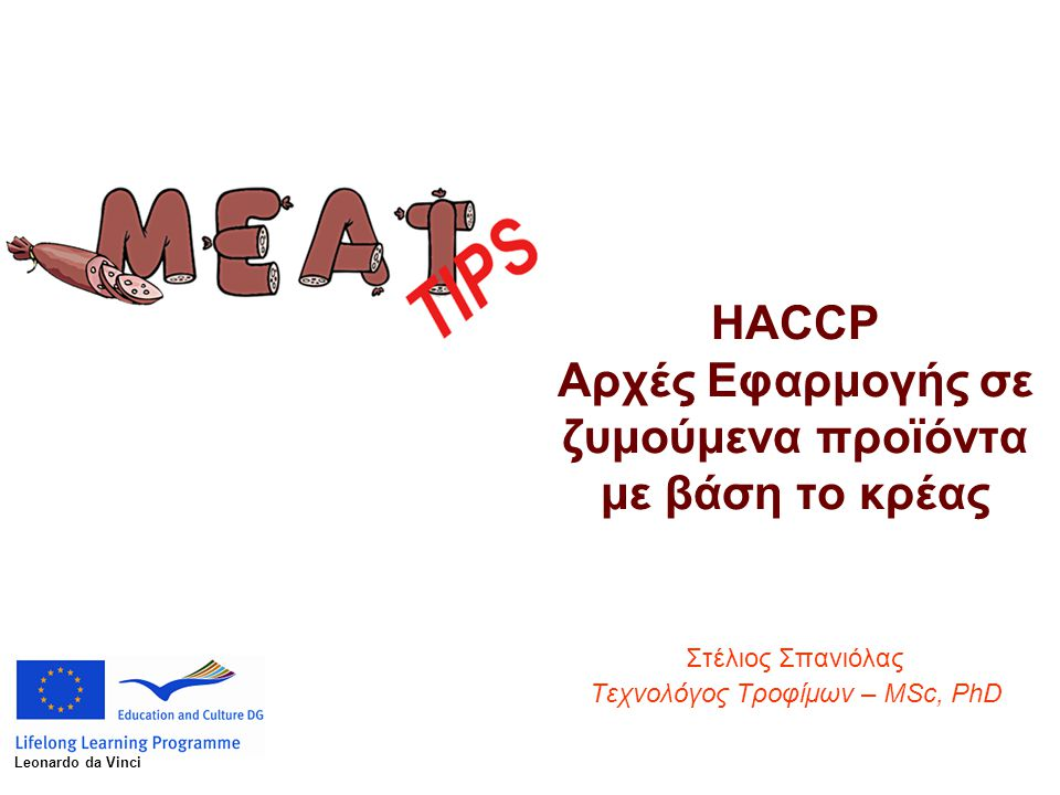 HACCP Αρχές Εφαρμογής σε ζυμούμενα προϊόντα με βάση το κρέας Στέλιος Σπανιόλας Τεχνολόγος Τροφίμων – MSc, PhD Leonardo da Vinci