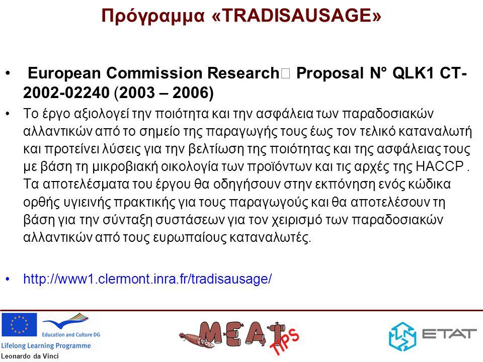 Leonardo da Vinci Πρόγραμμα «TRADISAUSAGE» • European Commission Research Proposal N° QLK1 CT- 2002-02240 (2003 – 2006) •Το έργο αξιολογεί την ποιότητ