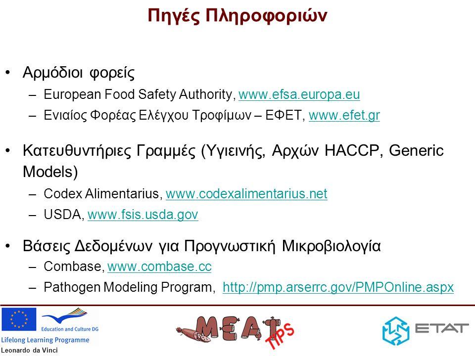 Leonardo da Vinci Πηγές Πληροφοριών •Αρμόδιοι φορείς –European Food Safety Authority, www.efsa.europa.euwww.efsa.europa.eu –Ενιαίος Φορέας Ελέγχου Τρο